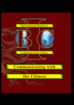 International Business Communication China
